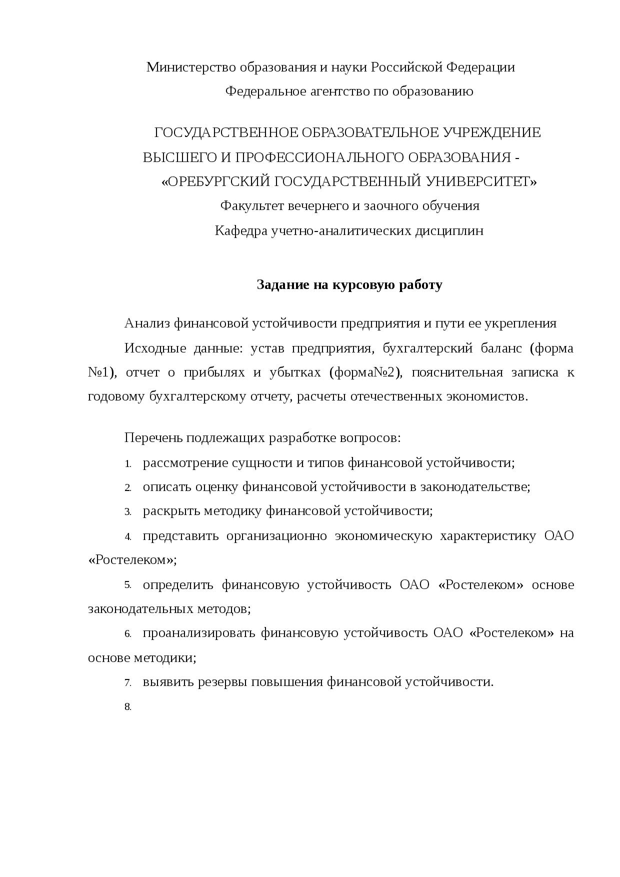 курсовая работа анализ финансовой устойчивости предприятия на примере